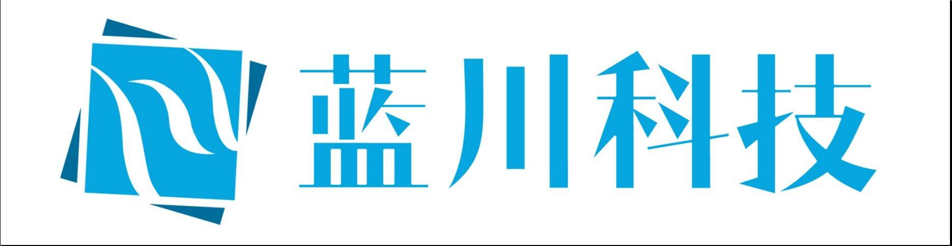 深圳市蓝川科技有限公司