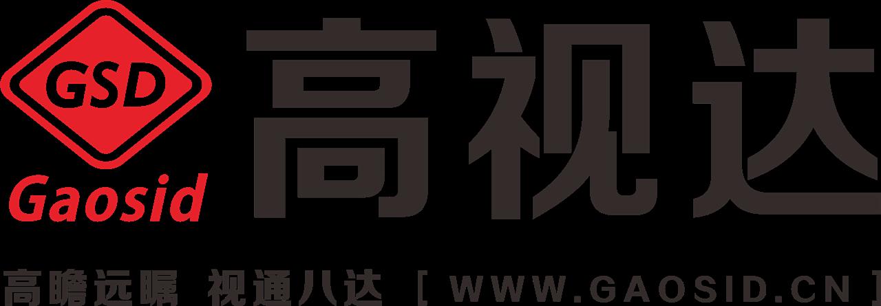 深圳市高视达电子有限公司