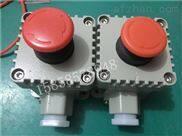 急停防爆按钮盒 事故紧急防爆按钮盒