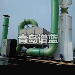 低温等离子废气处理设备,北京废气处理设备-青岛谱蓝环保