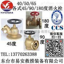 法兰消火栓,中国/中岛/盯野/美德英式45/90/180度消防栓40/50/65
