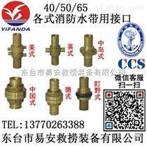消防水帶接口,40/50/65中國/中島/美/盯野/德/英式內扣式接扣