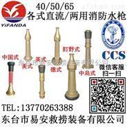 消防水枪,中国/中岛/盯野/德/英/美式直流多用水枪(40/50/65)