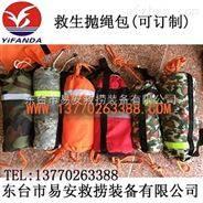 水上救生绳包(订制反光夜光漂浮救援绳),救援抛绳包