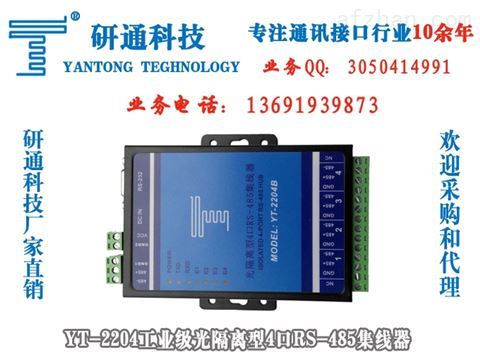 YT-2204工业级光隔离型4口RS-485集线器