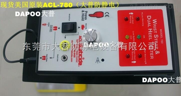 现货美国ACL-780人体综合测试仪,美国ACL中国总代理(大普防静电)