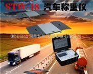 STW-18 进口无线便携式称重仪 仅需一款解决所有问题!