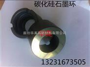 (技术一流)硬质石墨环,碳化硅陶瓷石墨密封环生产企业