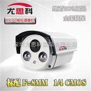 供应尤思科红外防水监控摄像头 800线高清模拟摄像机