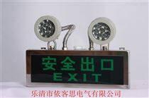 供应 MBY-16/16 一体式防爆LED应急标志灯厂家Z新价格资讯
