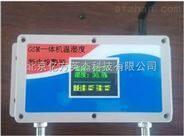 网络机房温湿度停断电报警 环境监控系统 实时查询温湿度数值