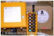 F23-A++ 工业无线遥控器
