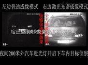 全黑情况下能看到汽车里面的取证设备