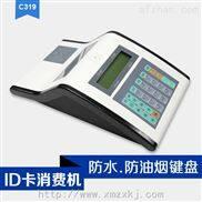 食堂ID消费机餐饮机刷卡机售饭机订餐机报餐机 一卡通