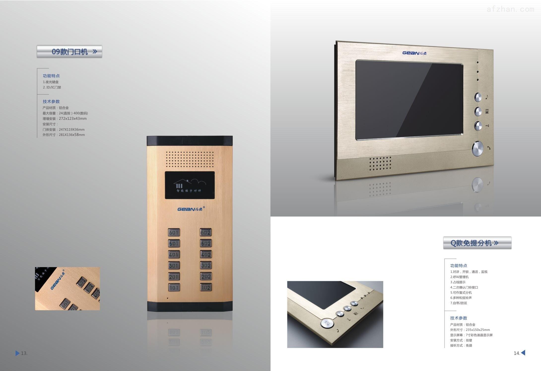 图像采用点对点技术传输,有效避免高层出现图像重影或模糊现象; 该系统可适用于大型智能可视联网小区,系统最大容量可带9999户分机,99幢,每幢9单元,9台围墙机,一台管理机,约89901009户;联网采用RS485通讯;抗干扰能力强,工作稳定; 主机/分机/围墙机/管理机,任意两方都可以实现通话; 分机具有紧急求助功能; 主机摄像头采用逆光补偿功能,有效避免强光下出现图像异常,变形,同时,摄像头采用待机失电电路保护控制,有效保护摄像头,以达到延长产品寿命的目的; 短路隔离保护,每户分机均采用户户故障隔离,