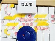 天津哪有警戒线警示带定做厂家