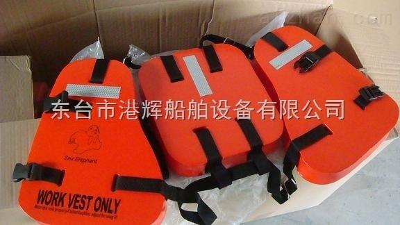 船用救生系列:船用三片式救生衣厂价直销
