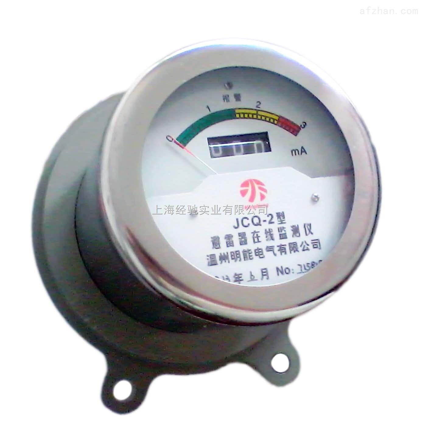 jcq-3e 避雷器在线监测仪,避雷器监测器,放电计数器