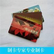 云南停车专用收费IC卡 汽车会员折扣卡