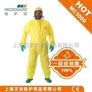 微护佳3000黄色连体防化服防浓硫酸防传染性病毒Microchem