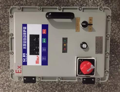 一用一备水泵防爆控制箱