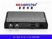 SDI高清转RGBHV SDI转VGA转换器 北京上海南京合肥武汉