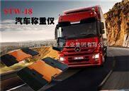 巴东县便携式超载检测仪30天无理由包退换!