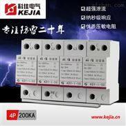 KDY-I-50/385/4P-供应科佳电气电源防雷器 10/350波形200kA超强泄流