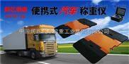崇仁县移动式公路超限仪智能自动