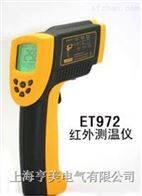 ET972手持式测温仪