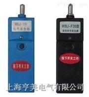 WBJ验电信号发生器