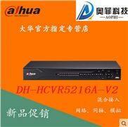 大華同軸高清錄像機DH-HCVR5216A-V2