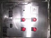 BXKD焊接不锈钢防爆电箱.柳市不锈钢防爆电箱厂家