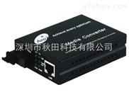 百兆光纤收发器AEO-FM1001