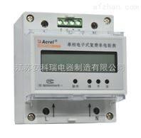 DDSD1352-C江苏单相导轨电能表厂家