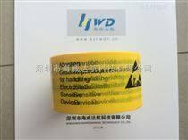 深圳防静电胶带黑色英文字符防静电警示标识