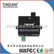 深圳天博TiNCAM供应 10/100M 单模单纤外置 迷你型光纤收发器