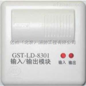 海湾gst-ld-8301输入输出模块
