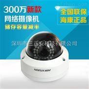 DS-2CD3132-I-原装 海康威视300万DS-2CD3132-I 高清网络红外半球型摄像机 现货