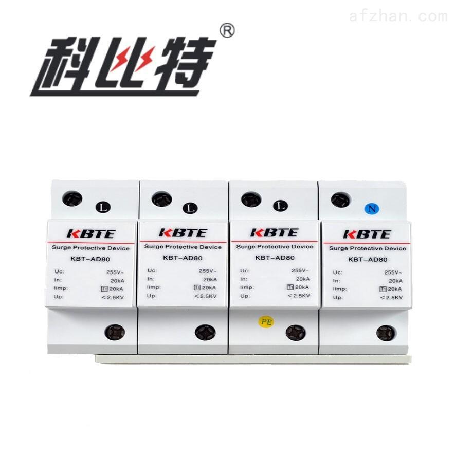 配电柜专用一级防雷器kbt-ad80/4p一级器