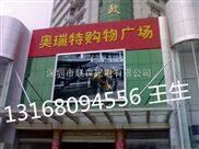 锦州LED彩色室内广告-P4全彩色LED显示屏厂家