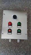 IP65不锈钢防爆控制按钮盒