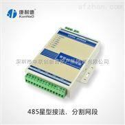 RS485集线器,485HUB