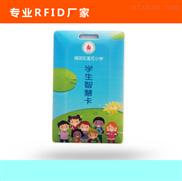 JRF245A标准卡片2.4G学生卡
