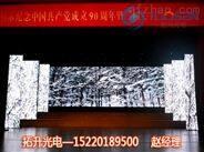 舞台场景布置LED全彩电子屏背景墙显示大屏幕