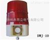 聲光報警器DWJ-10 DWJ-10L