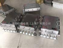 上海隔爆型防爆接线箱厂家