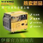 伊藤动力YT6800T3-ATS发电机