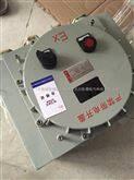 防爆操作箱外壳.BZC58防爆操作箱