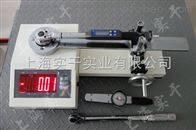 1000N.m数显扭矩扳手检定仪